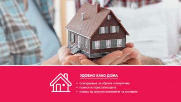 Осигурување на домаќинство